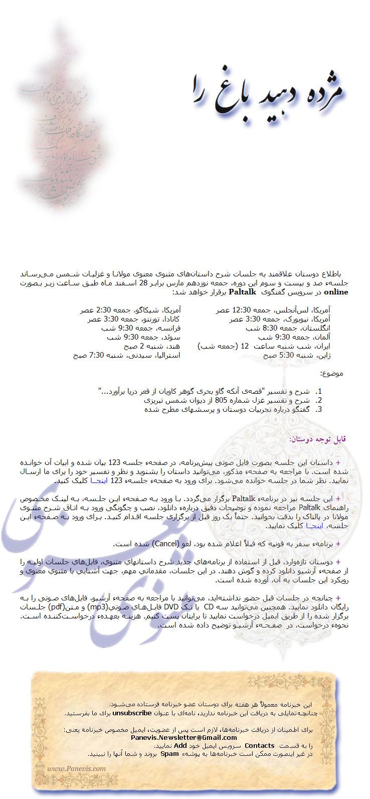 newsletter175.jpg