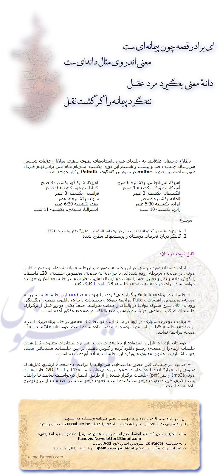newsletter181.jpg