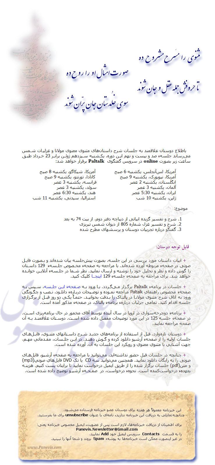 newsletter182.jpg