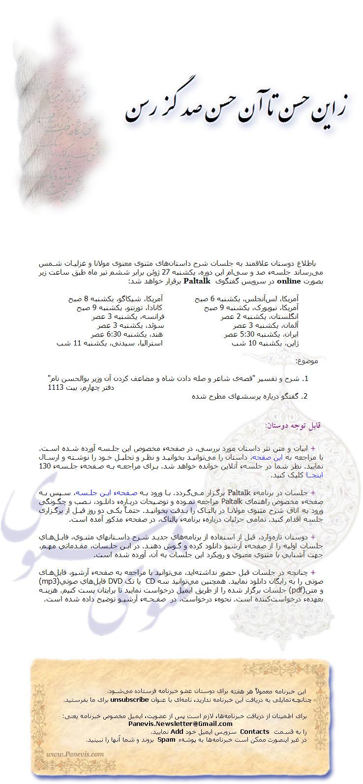 newsletter183.jpg