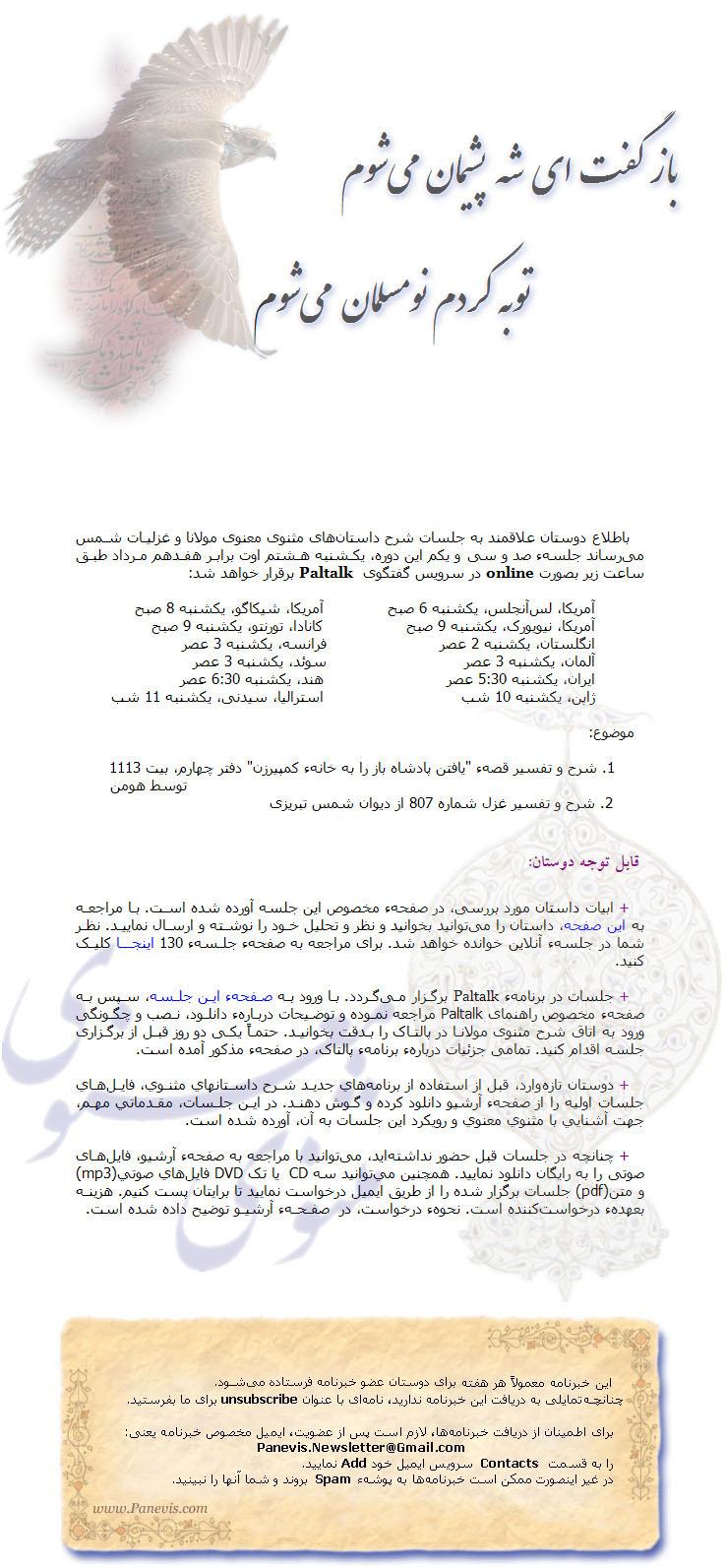 newsletter184.jpg