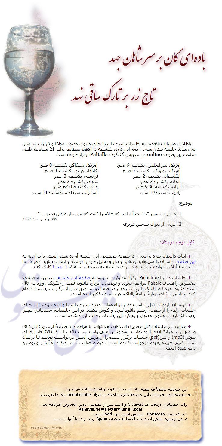 newsletter187.jpg