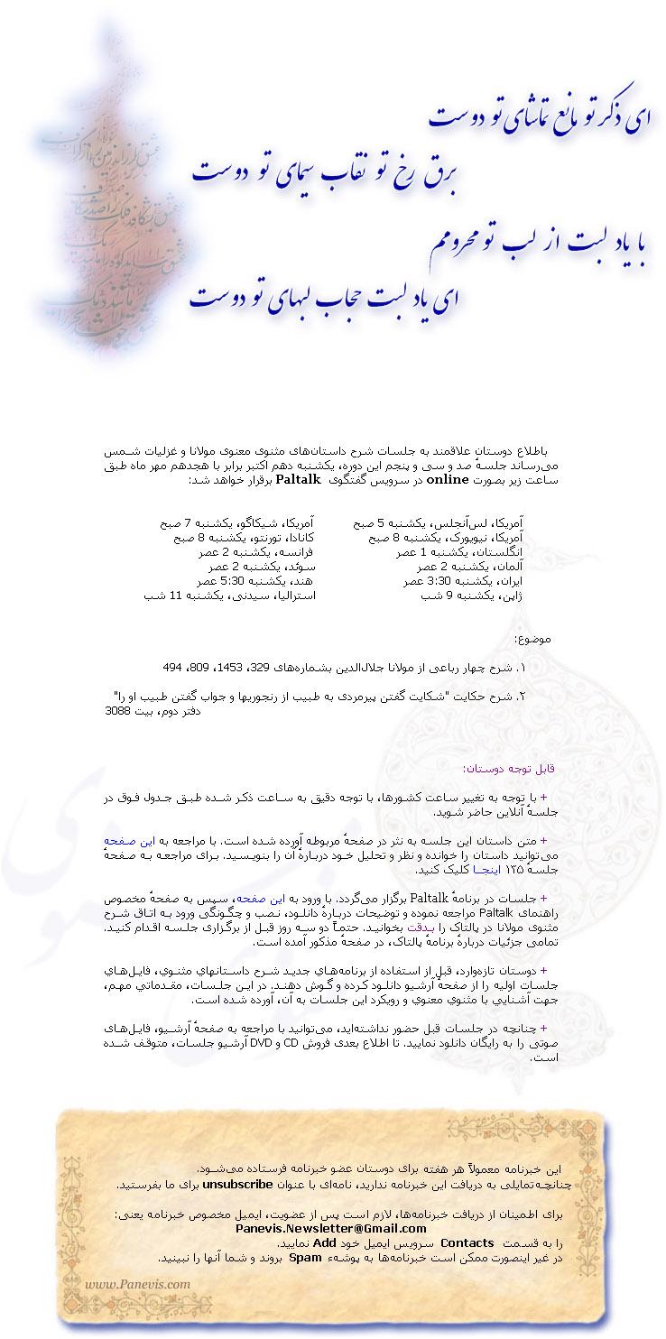 newsletter190.jpg
