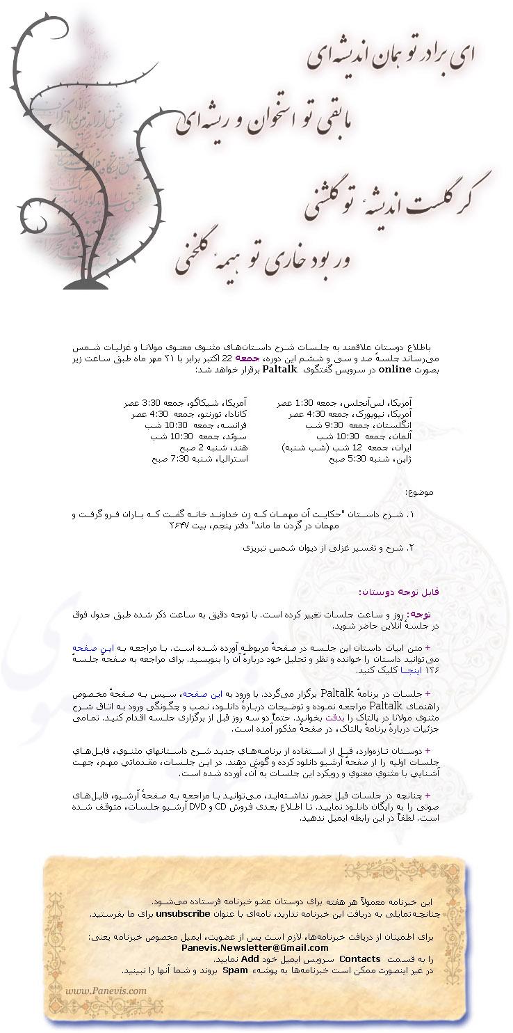 newsletter191.jpg