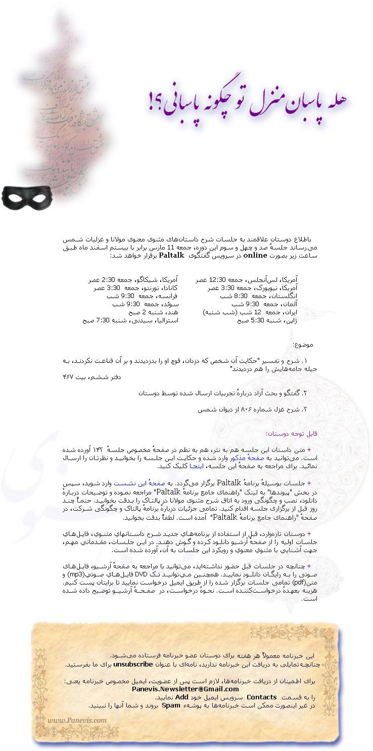 newsletter201.jpg