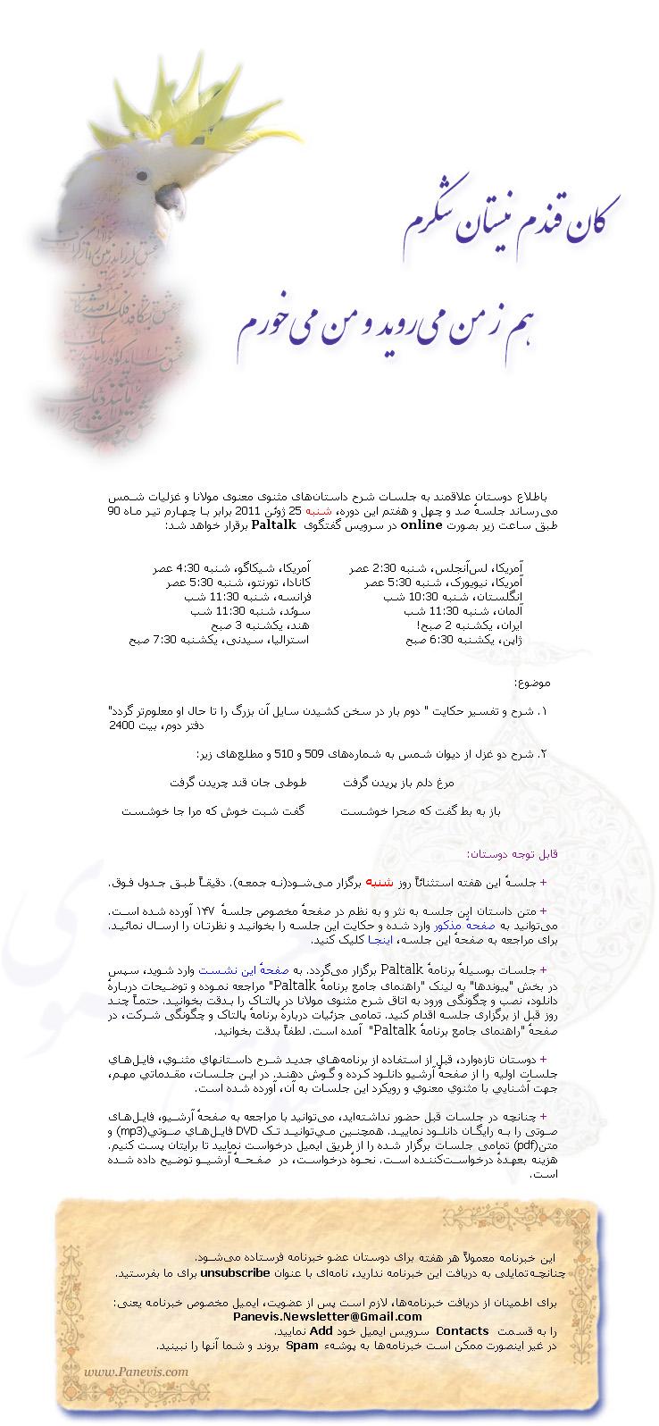 newsletter206.jpg